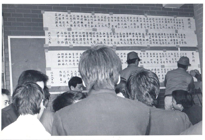 1975年(昭和50年)ごろ志願者合格発表
