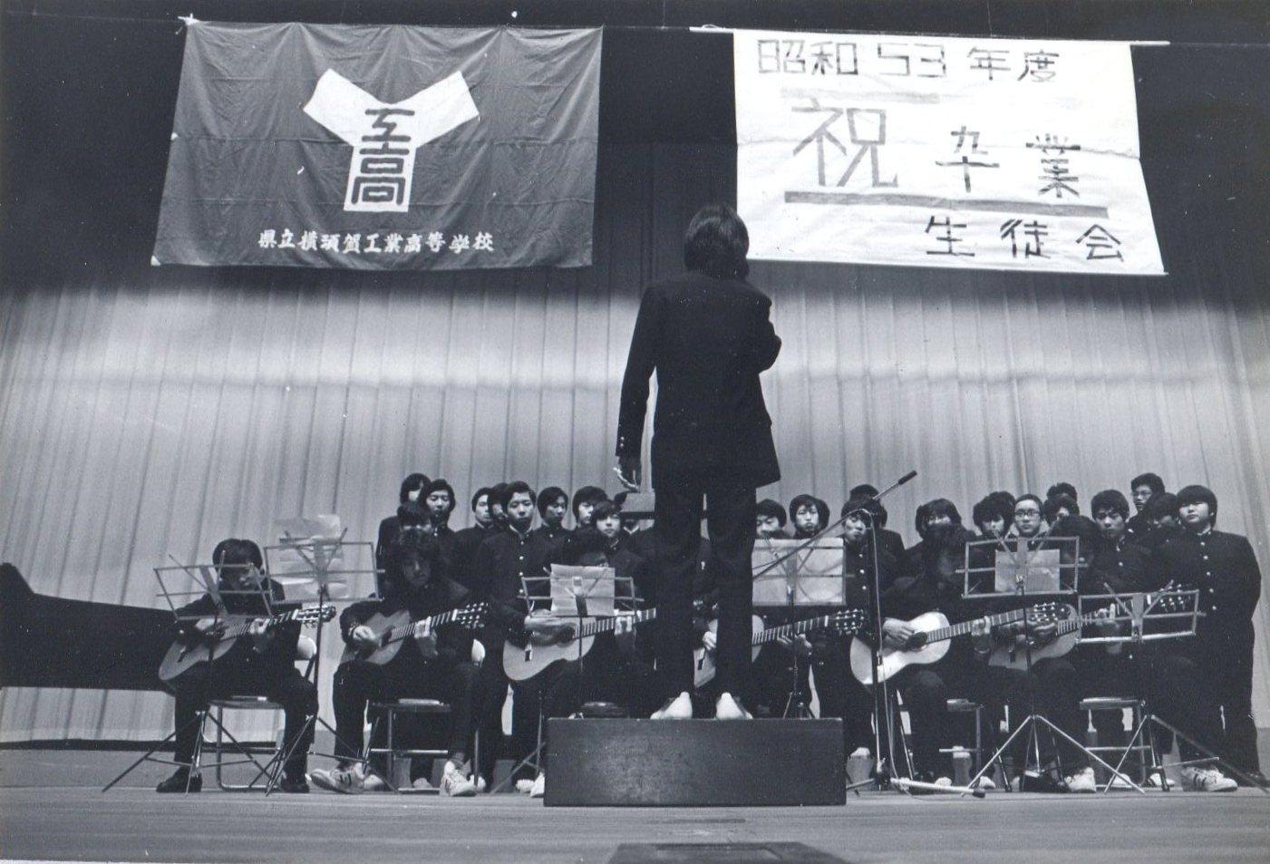 1978年(昭和53年)卒業生を送る会(文化会館)
