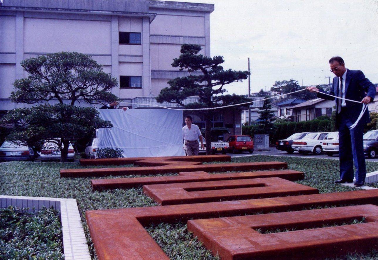 1991年(平成3年)10月創立50周年記念事業 校章ロータリー除幕式