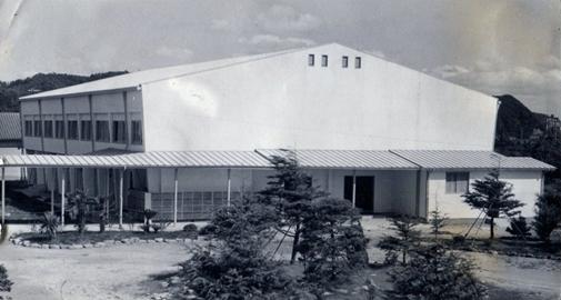 1959年(昭和34年)6月体育館完成
